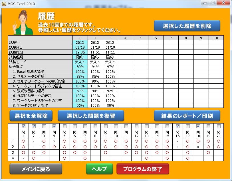 【翔泳社】MOS試験(一般)模擬試験結果