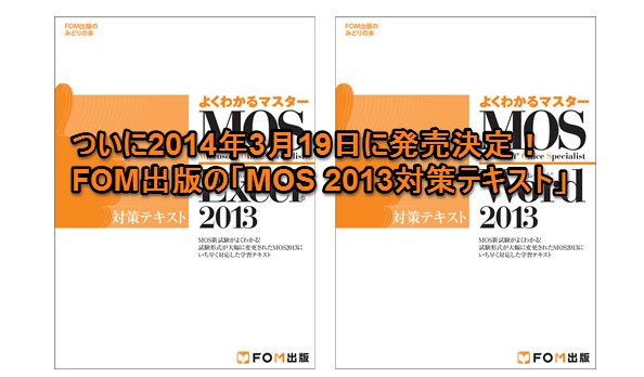 ついに2014年3月19日に発売決定!FOM出版の「MOS 2013対策テキスト」