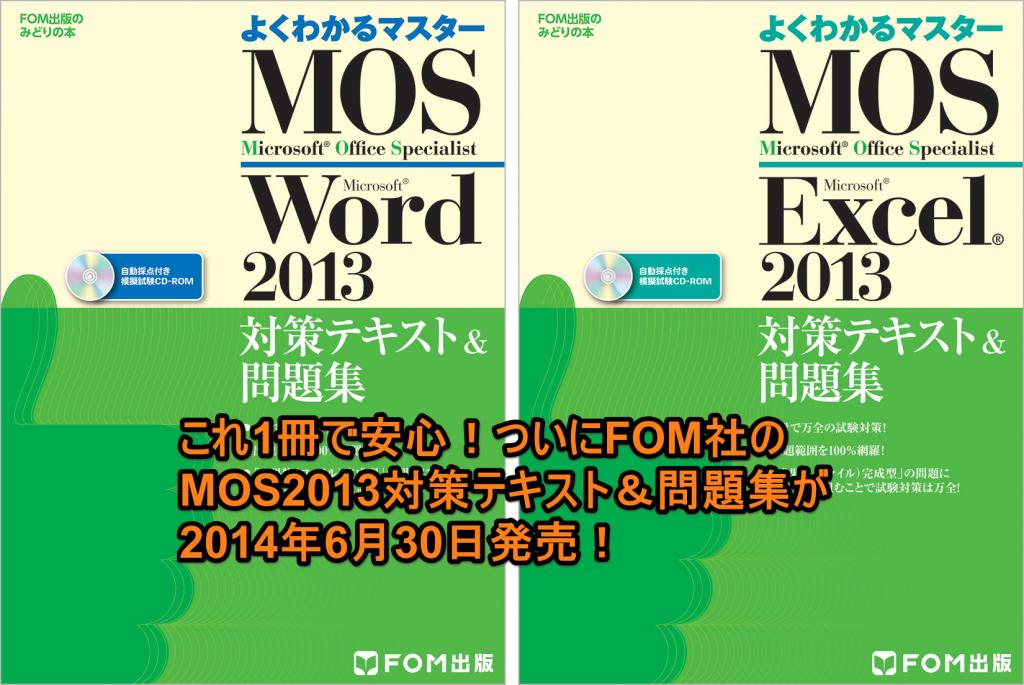 これ1冊で安心!ついにFOM社のMOS2013対策テキスト&問題集が2014年6月30日発売!