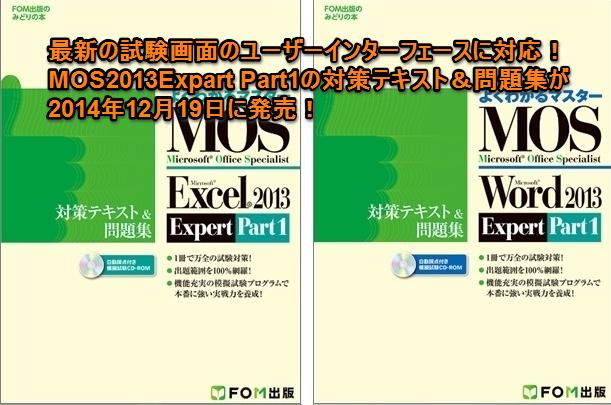 最新の試験画面のユーザーインターフェースに対応!Expart Part1の対策テキスト&問題集が2014年12月19日に発売!