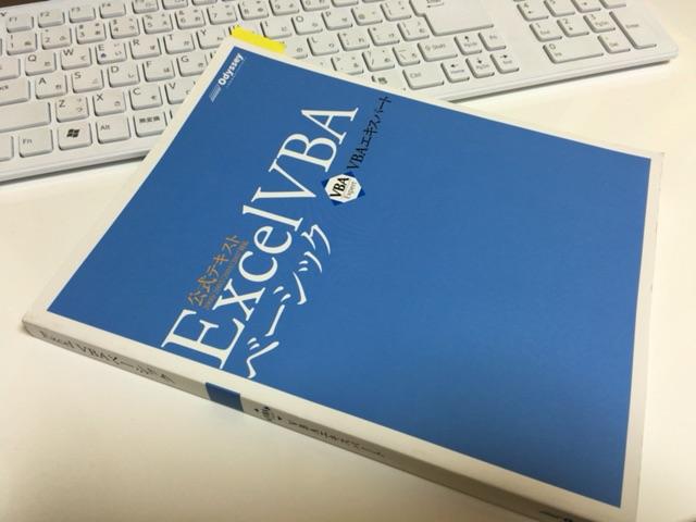 ExcelVBA公式テキスト