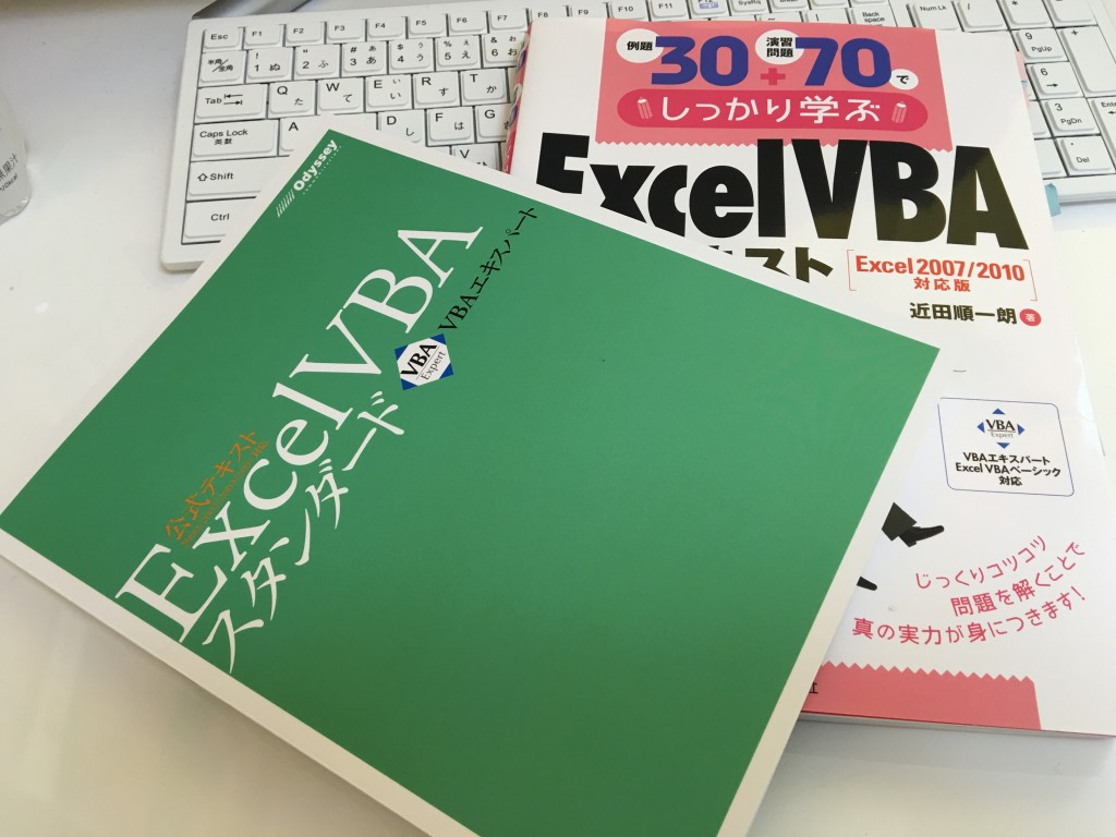 Excelスタンダード