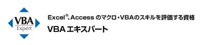 VBAエキスパート試験概要