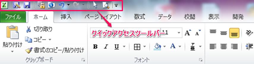 クイックアクセスツールバーイメージ