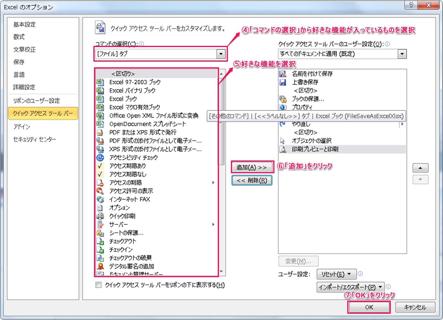 クイックアクセスツールバー設定方法②