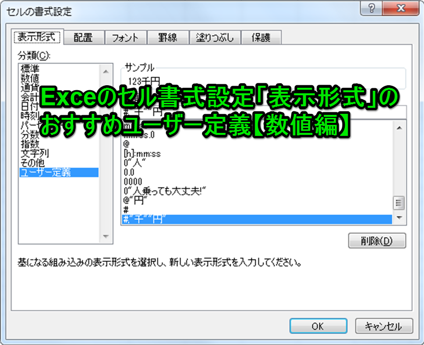 Exceのセル書式設定「表示形式」のおすすめユーザー定義【数値編】