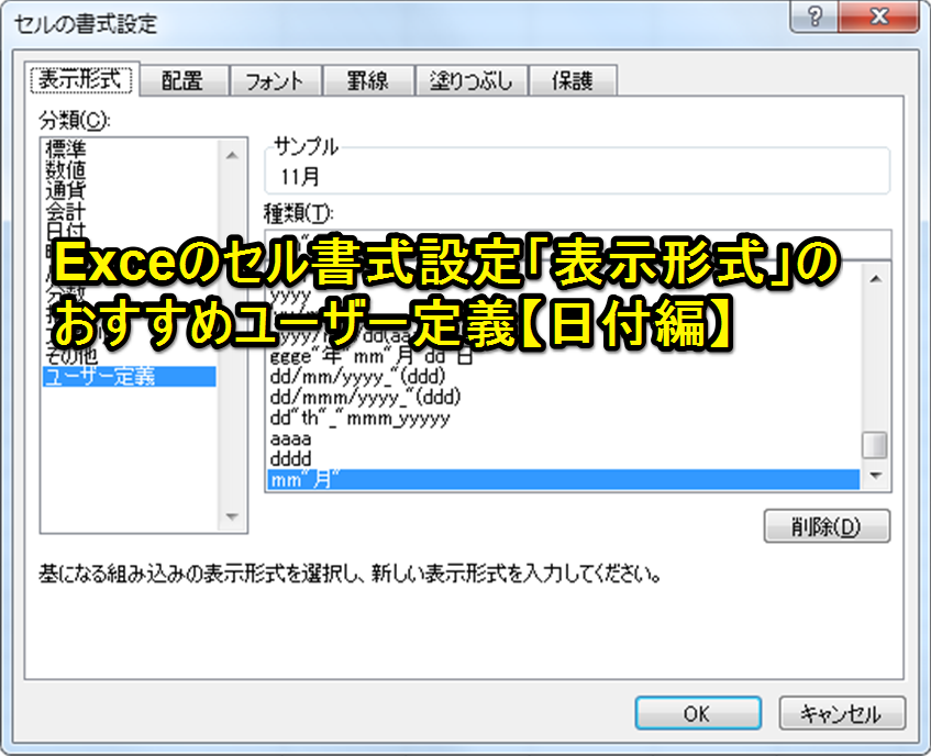 Exceのセル書式設定「表示形式」のおすすめユーザー定義【日付編】