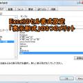 Excelのセル書式設定3つのメリット