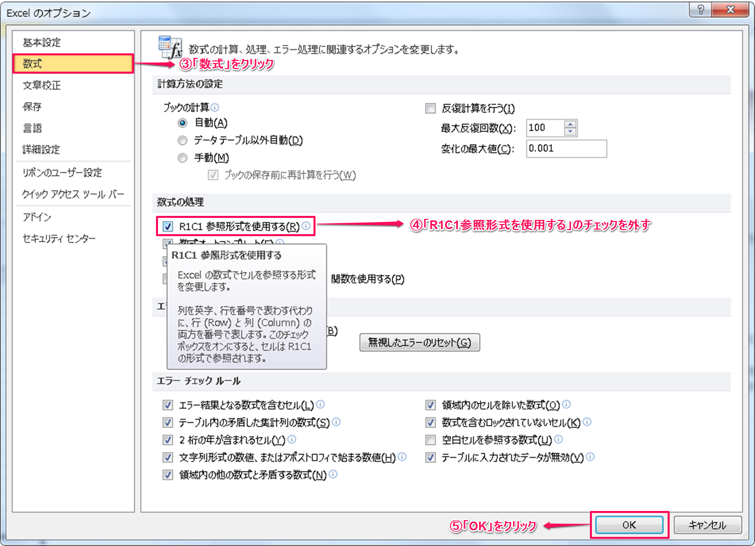 R1C1→A1変更方法②