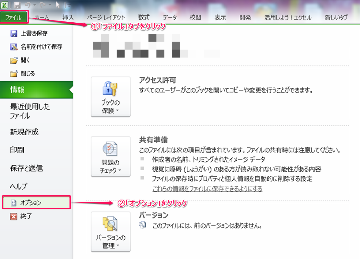 R1C1→A1変更方法