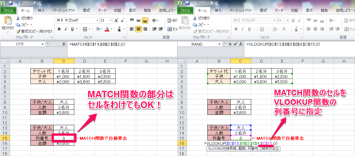 VLOOKUP関数+MATCH関数サンプル②