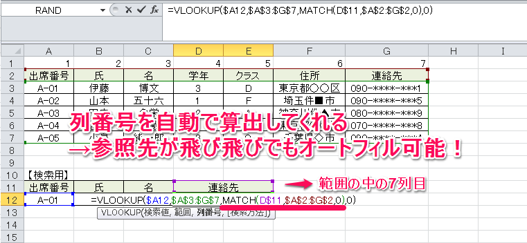 VLOOKUP関数+MATCH関数サンプル