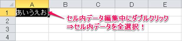 ダブルクリック活用法②