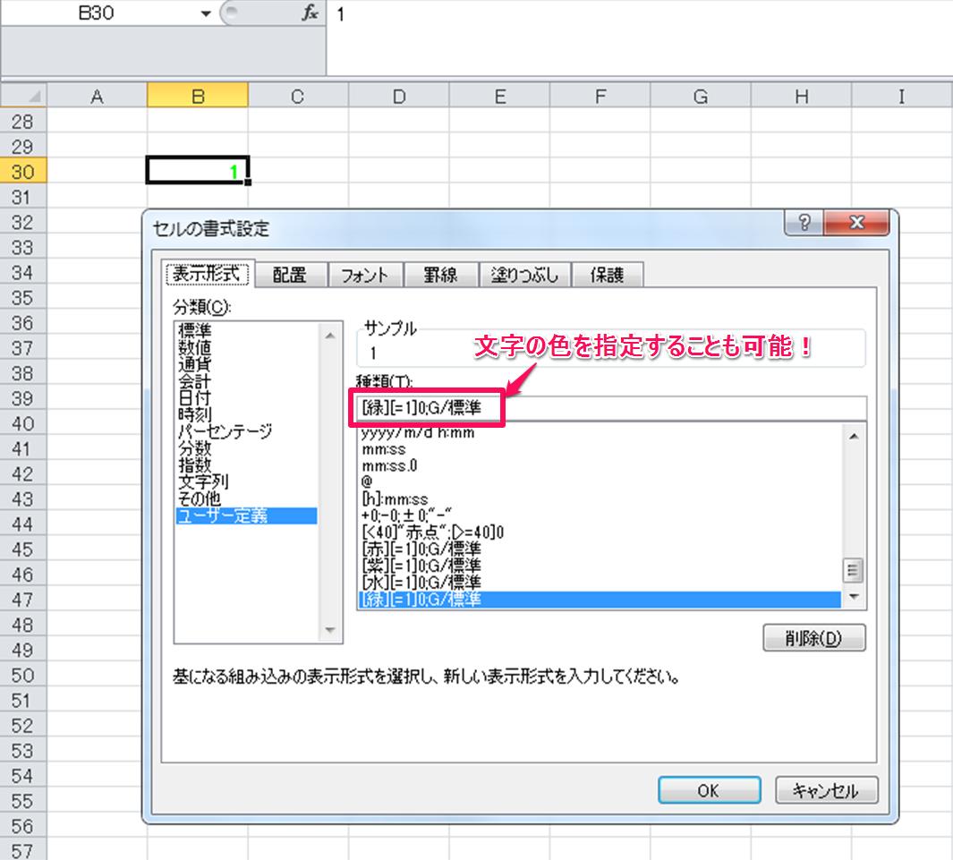 ユーザー定義文字色変更
