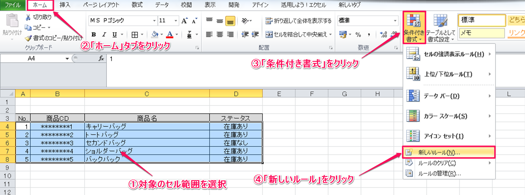条件付き書式フラグ色付け方法②