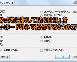 「形式を選択して貼り付け」をキーボードのみで操作する3つの方法