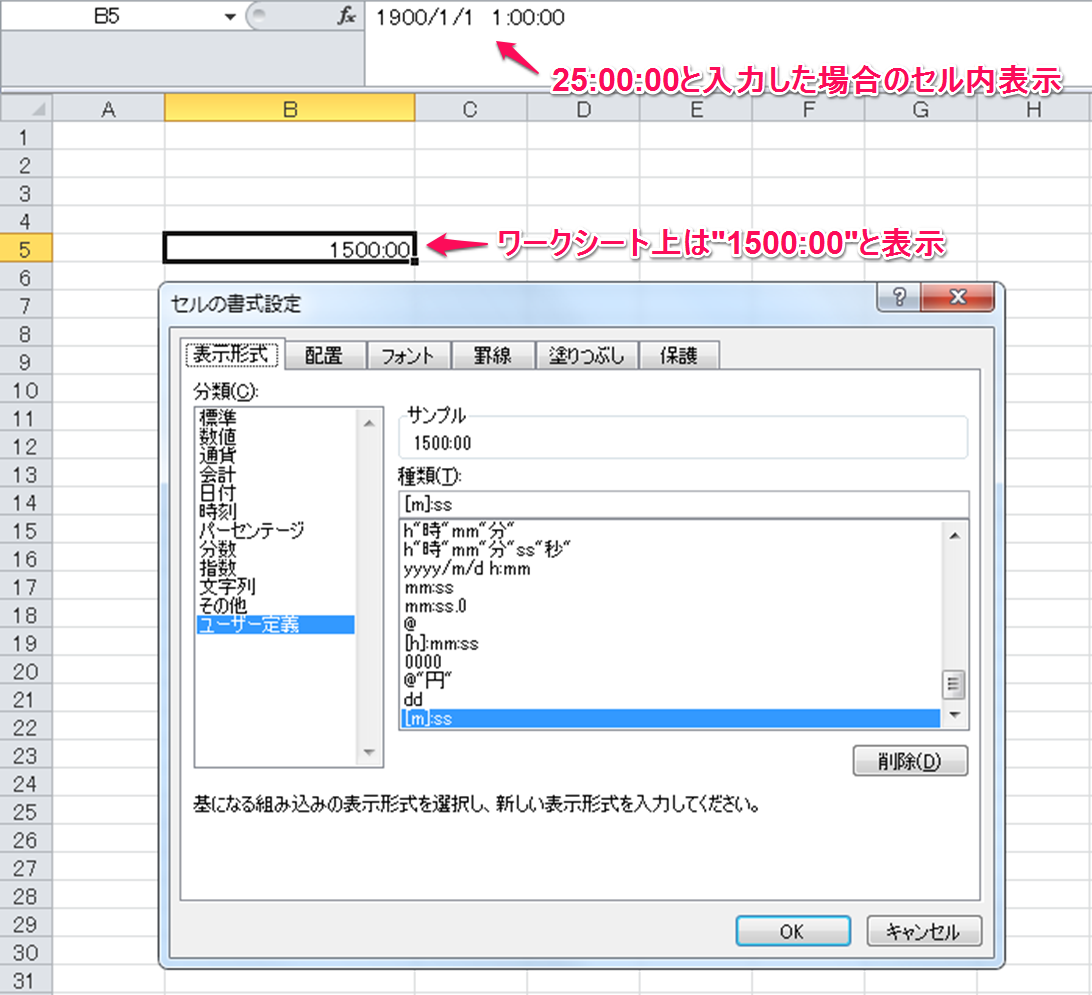 ユーザー定義[m]ss