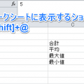 数式をワークシートに表示するショートカットキー