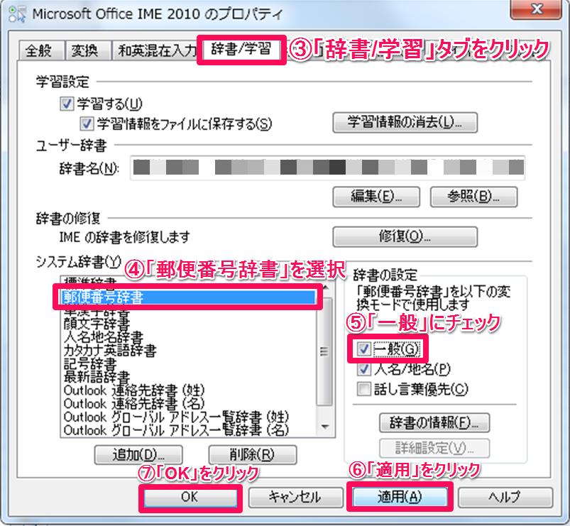 郵便番号辞書登録方法②