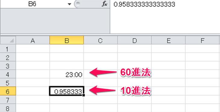 Excelで60進法を10進法に変更す...