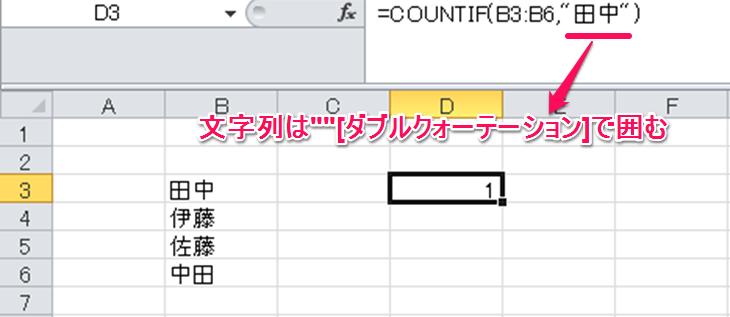 COUNTIF文字列
