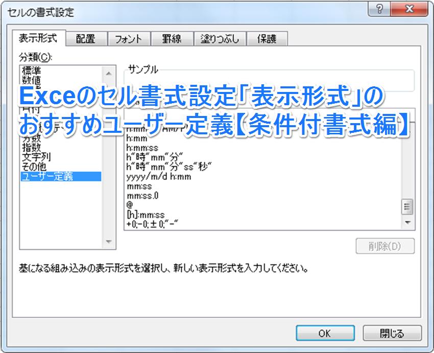 Exceのセル書式設定「表示形式」のおすすめユーザー定義【条件付書式編】