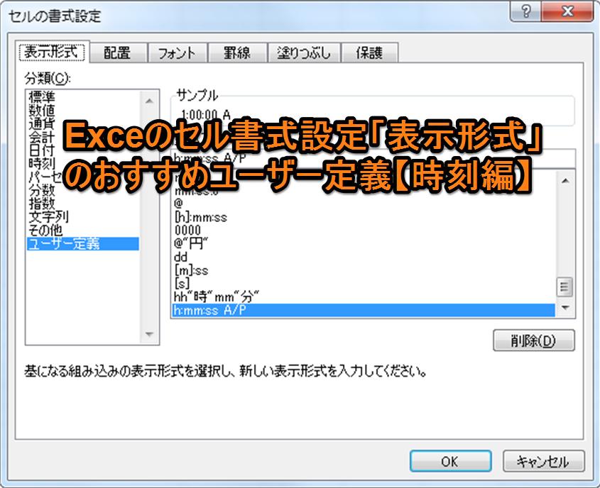 Exceのセル書式設定「表示形式」のおすすめユーザー定義【時刻編】