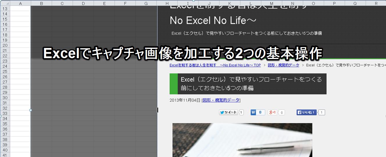 Excelでキャプチャ画像を加工する2つの方法(キャプチャ対象別)