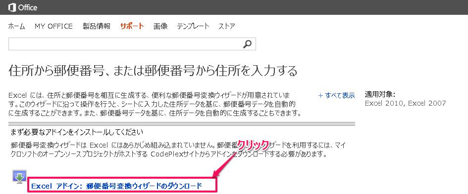 Excelに郵便番号変換ウィザードをインストールする方法①
