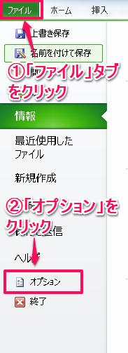 Excelに郵便番号変換ウィザードをインストールする方法③