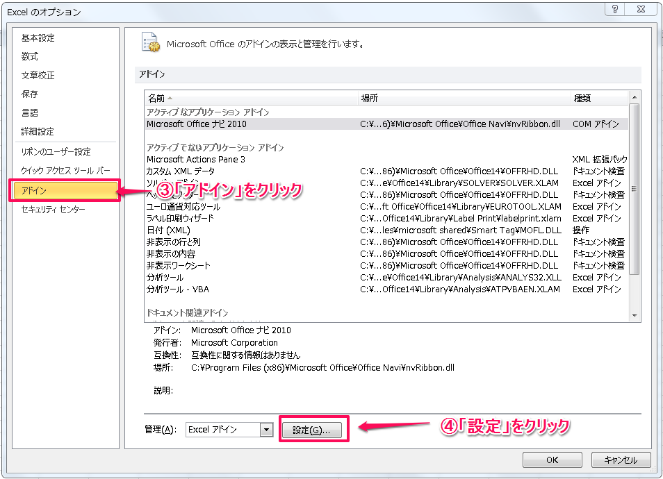 Excelに郵便番号変換ウィザードをインストールする方法④