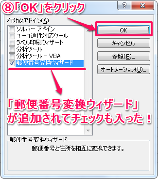 Excelに郵便番号変換ウィザードをインストールする方法⑥