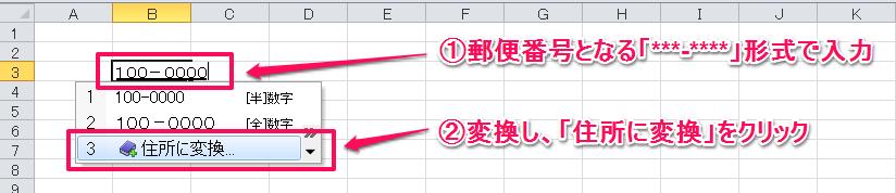Excelに郵便番号変換ウィザードをインストールする方法⑦