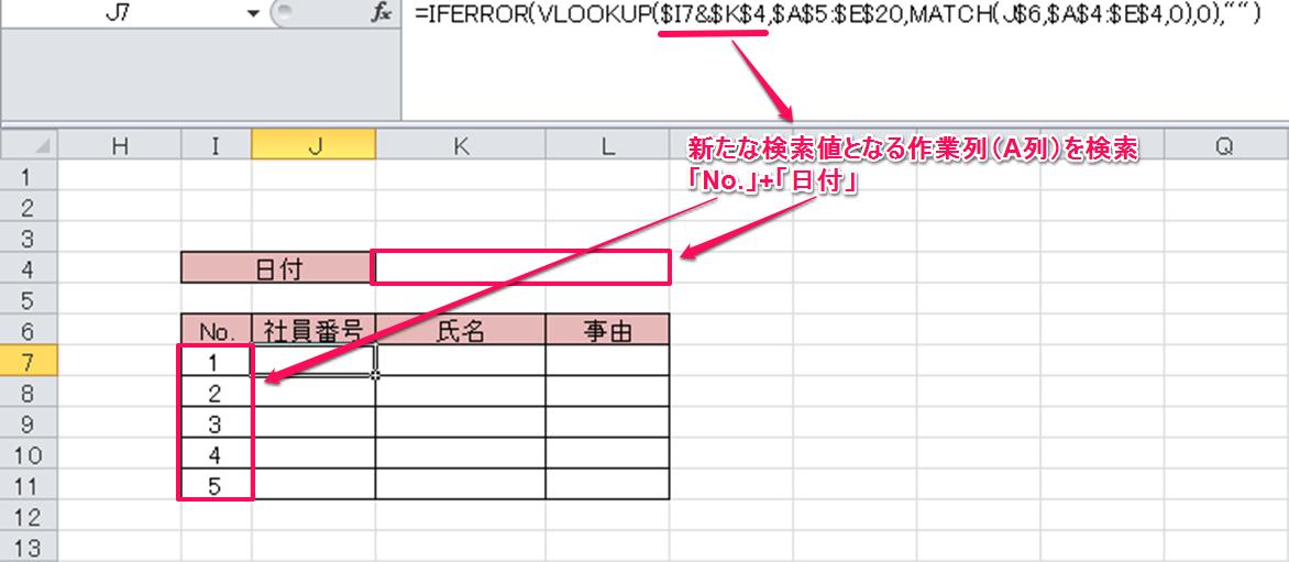 VLOOKUP関数を検索値が複数ある場合の検索方法④