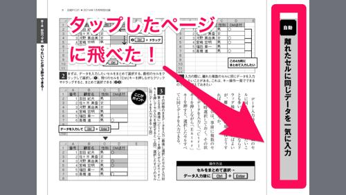日経PC212014年1月号10