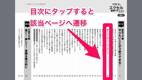 日経PC212014年1月号9