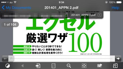 日経PC212014年1月号8
