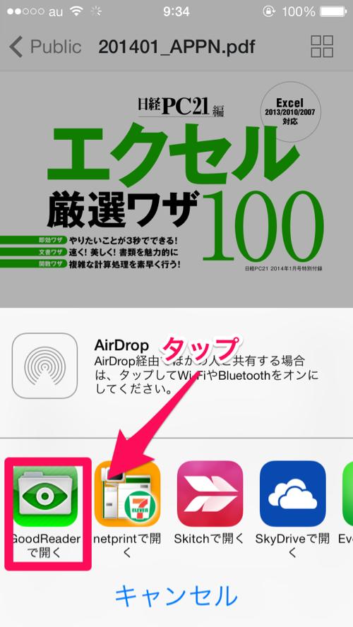 日経PC212014年1月号7