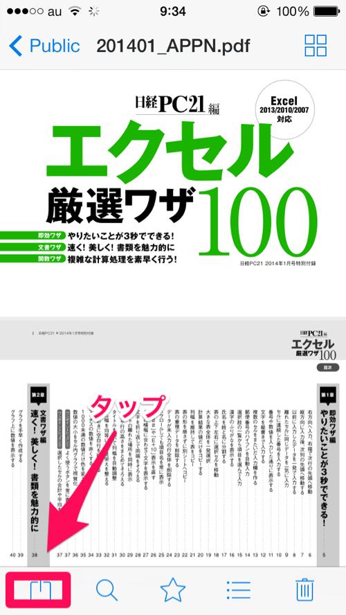日経PC212014年1月号5