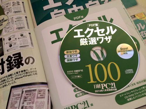 日経PC212014年1月号3