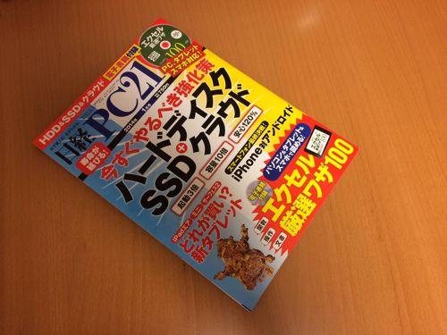 日経PC212014年1月号