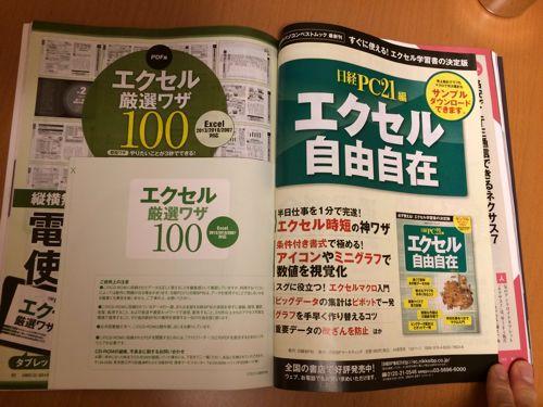 日経PC212014年1月号2