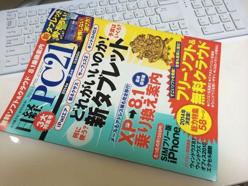日経PC212014年2月号
