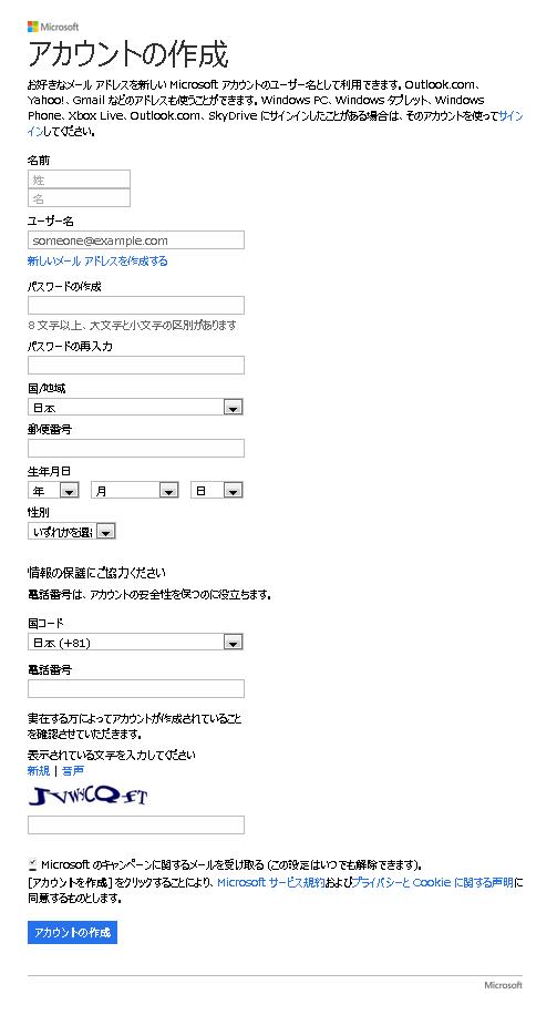スカイドライブ登録①