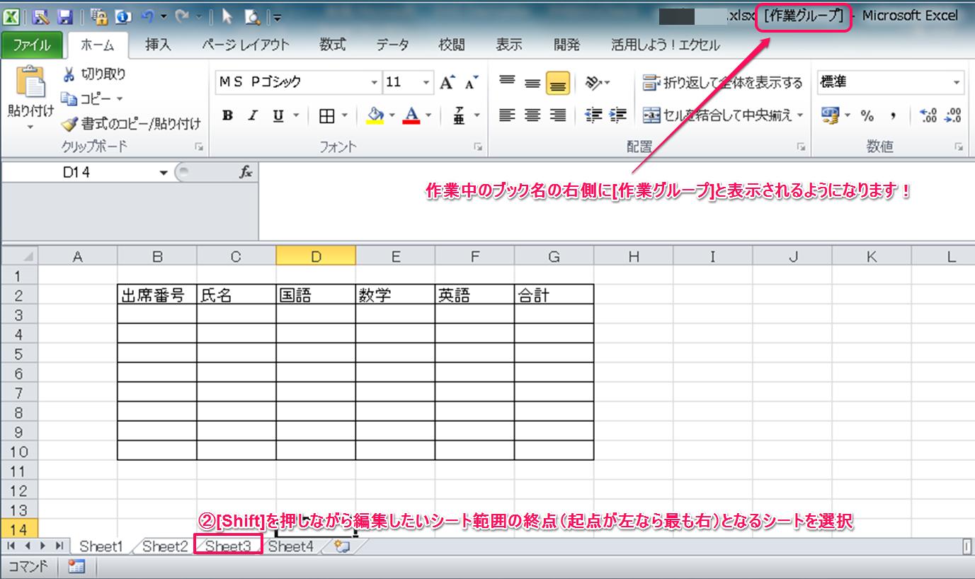 複数シートをまとめて編集する方法②