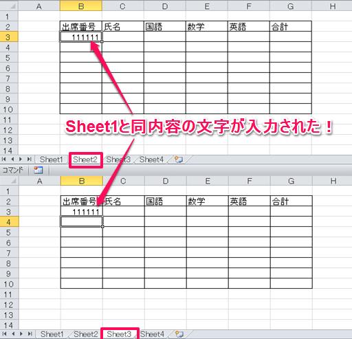 別 ファイル 反映 エクセル
