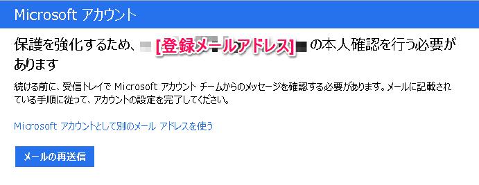 スカイドライブ登録②