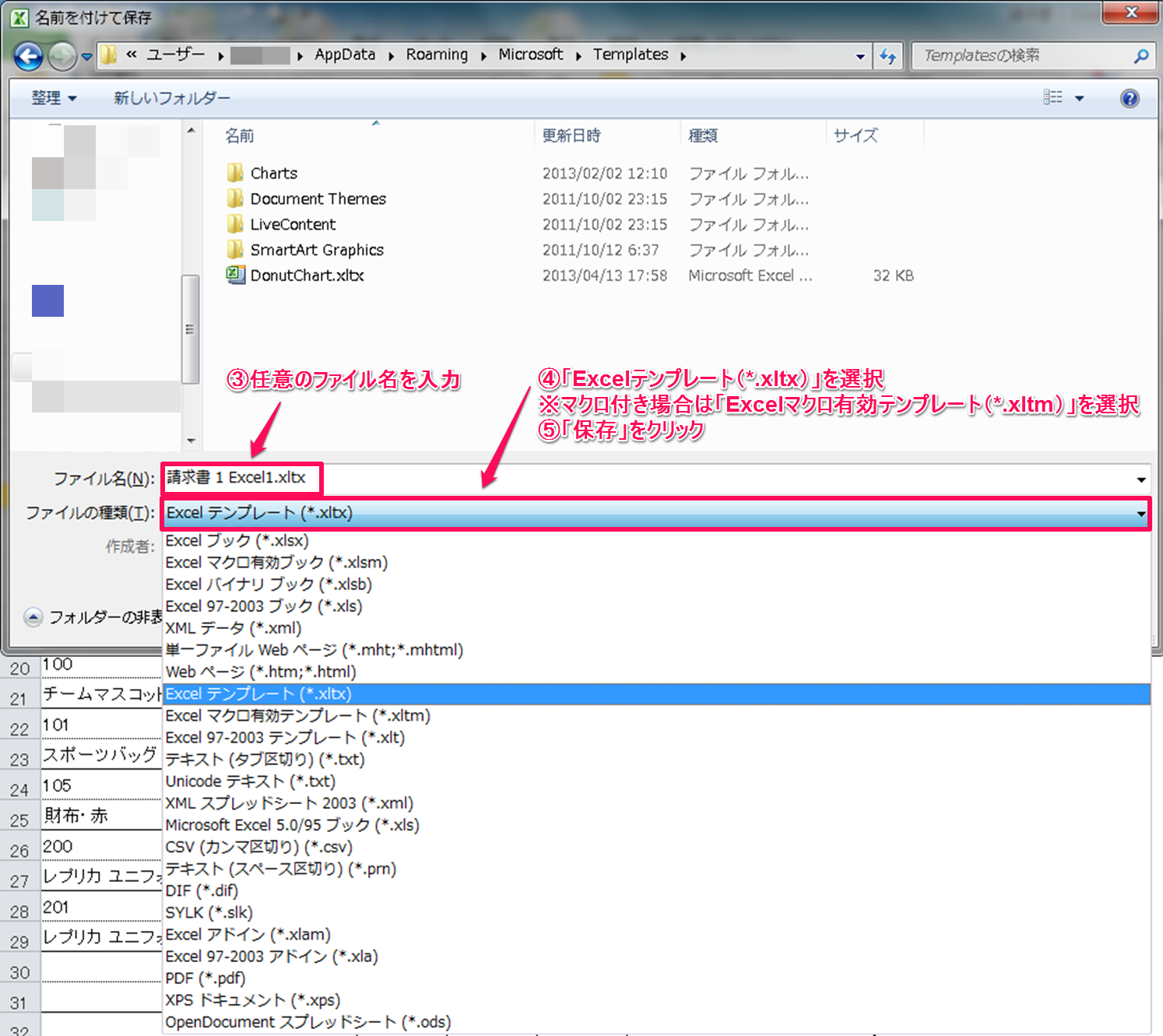既存ファイルをテンプレートにする方法③
