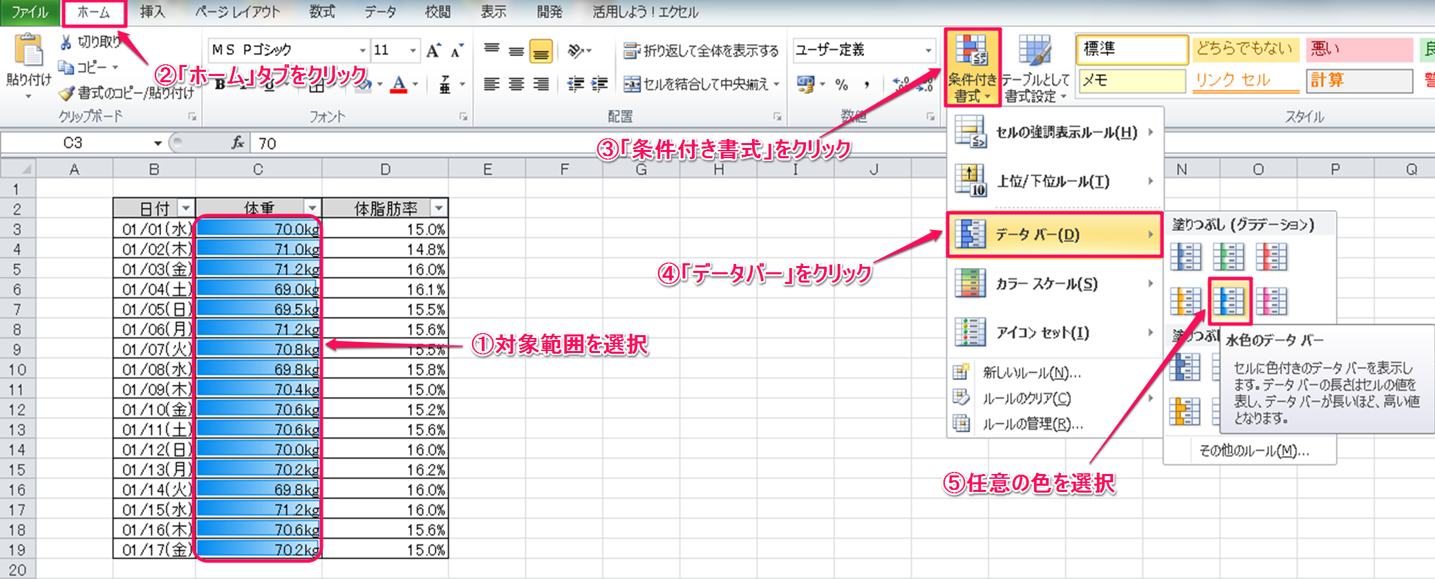 条件付き書式データバー設定方法②