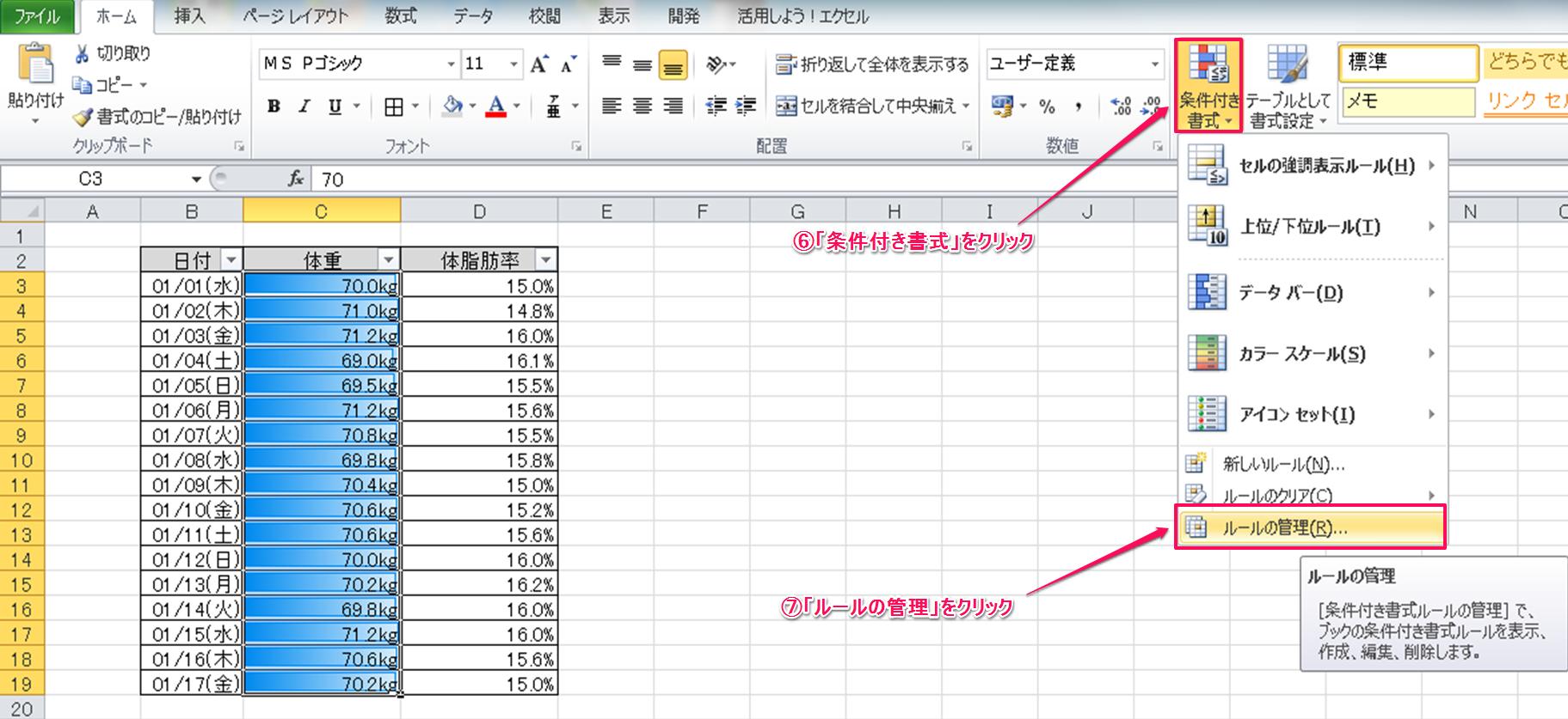 条件付き書式データバー設定方法③